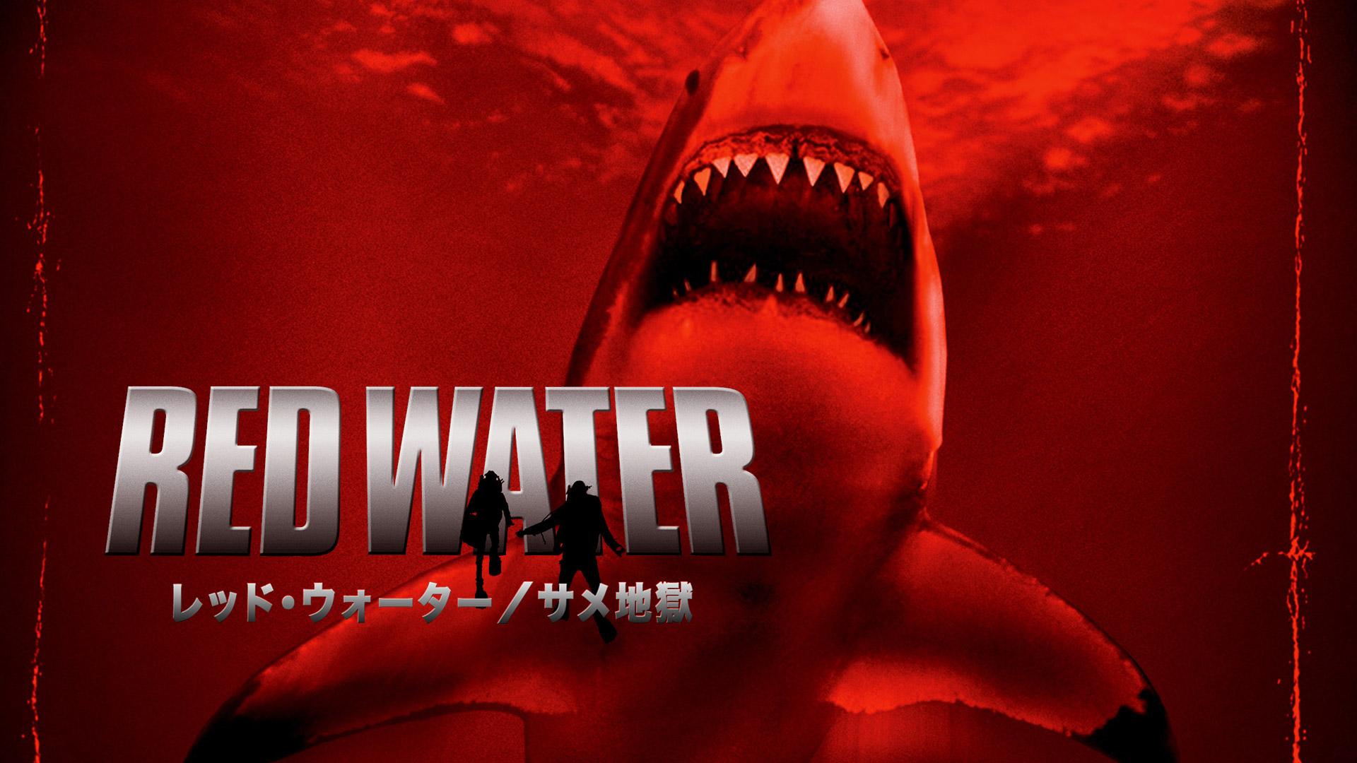 レッド・ウォーター/サメ地獄 (字幕版)