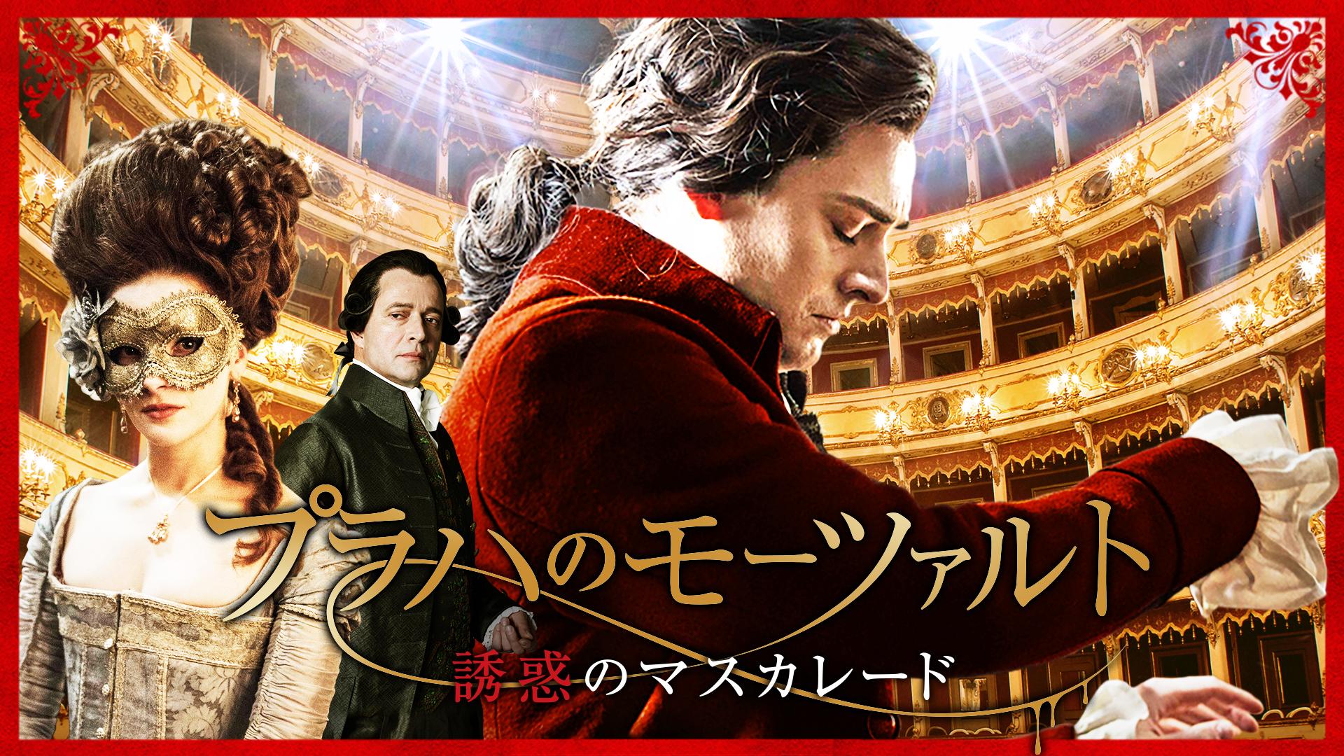 プラハのモーツァルト 誘惑のマスカレード(字幕版)