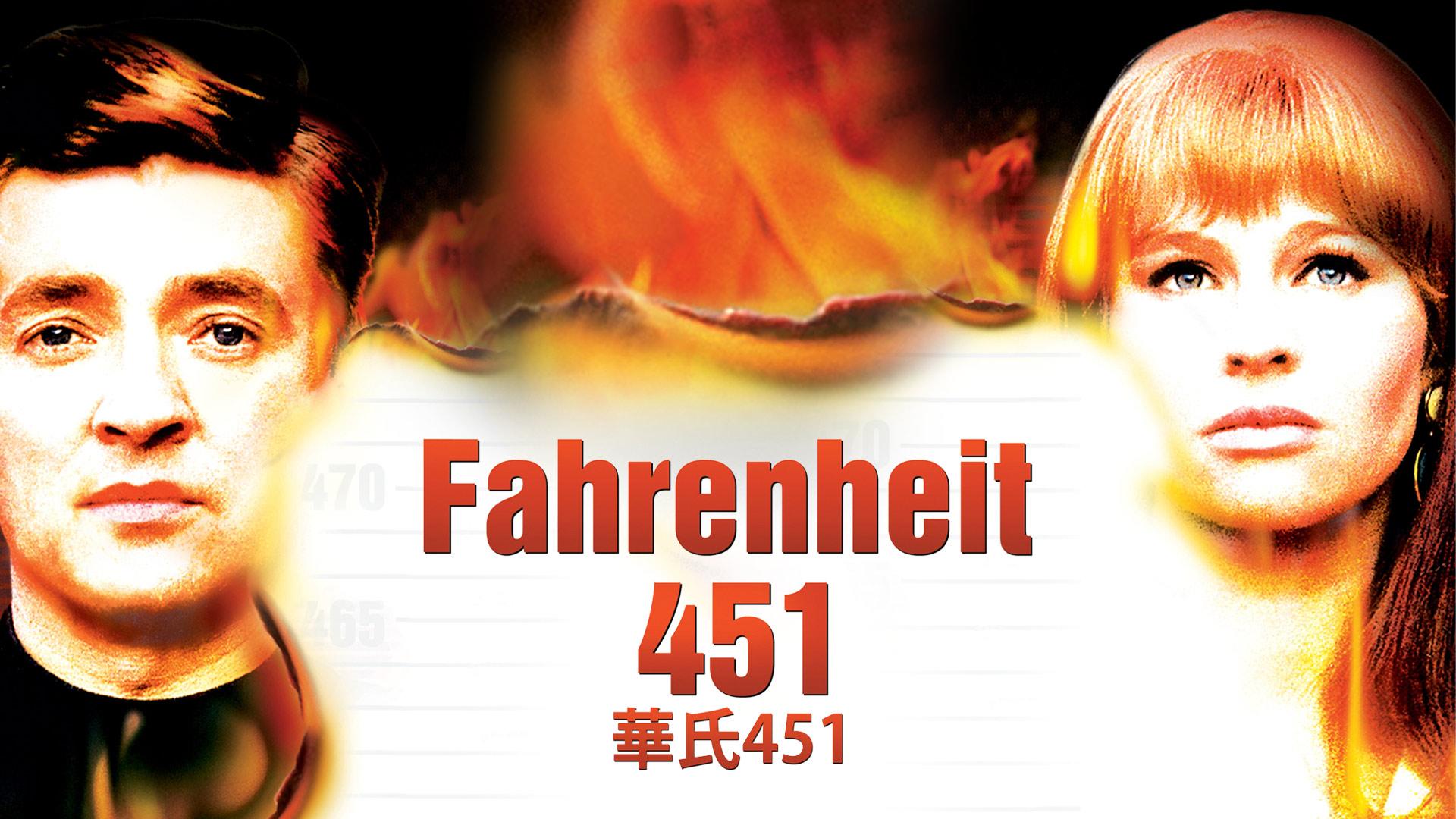 華氏451 (字幕版)