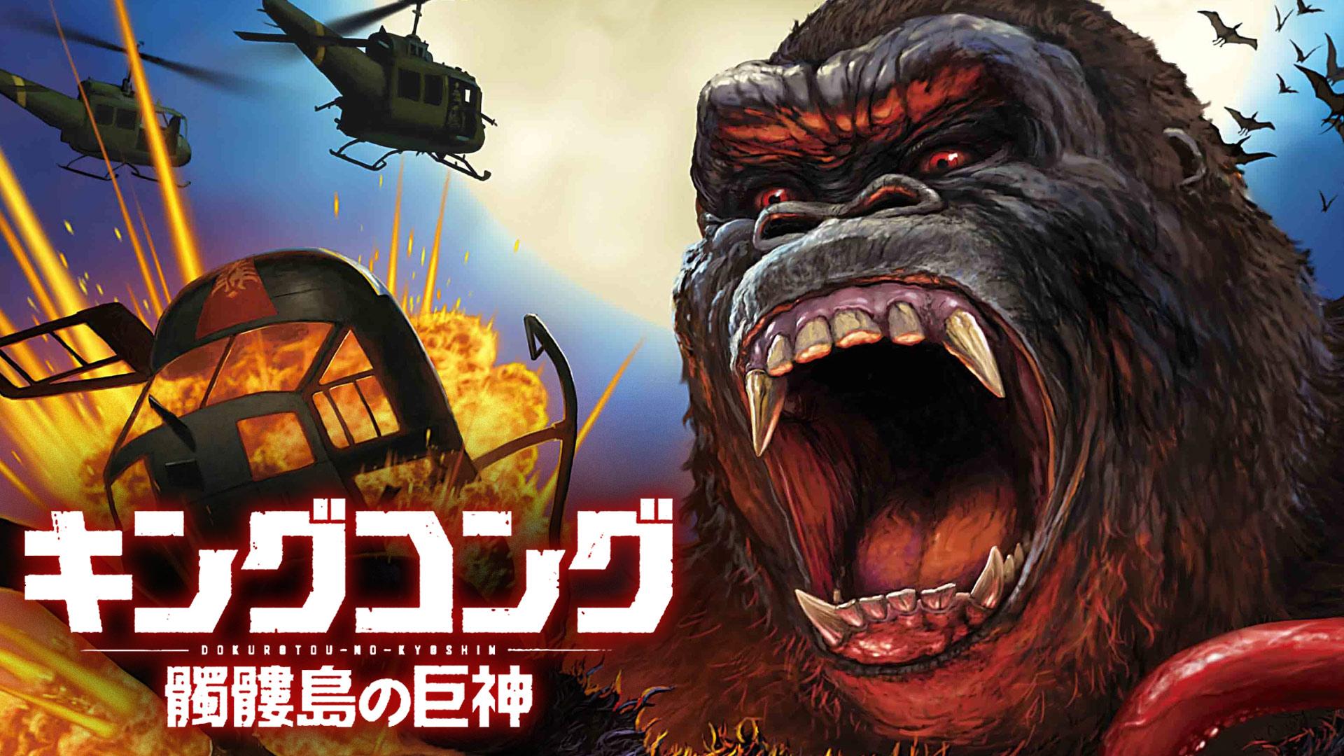 キングコング:髑髏島の巨神(吹替版)