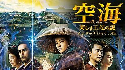 空海-KU-KAI-美しき王妃の謎 インターナショナル版(字幕版)