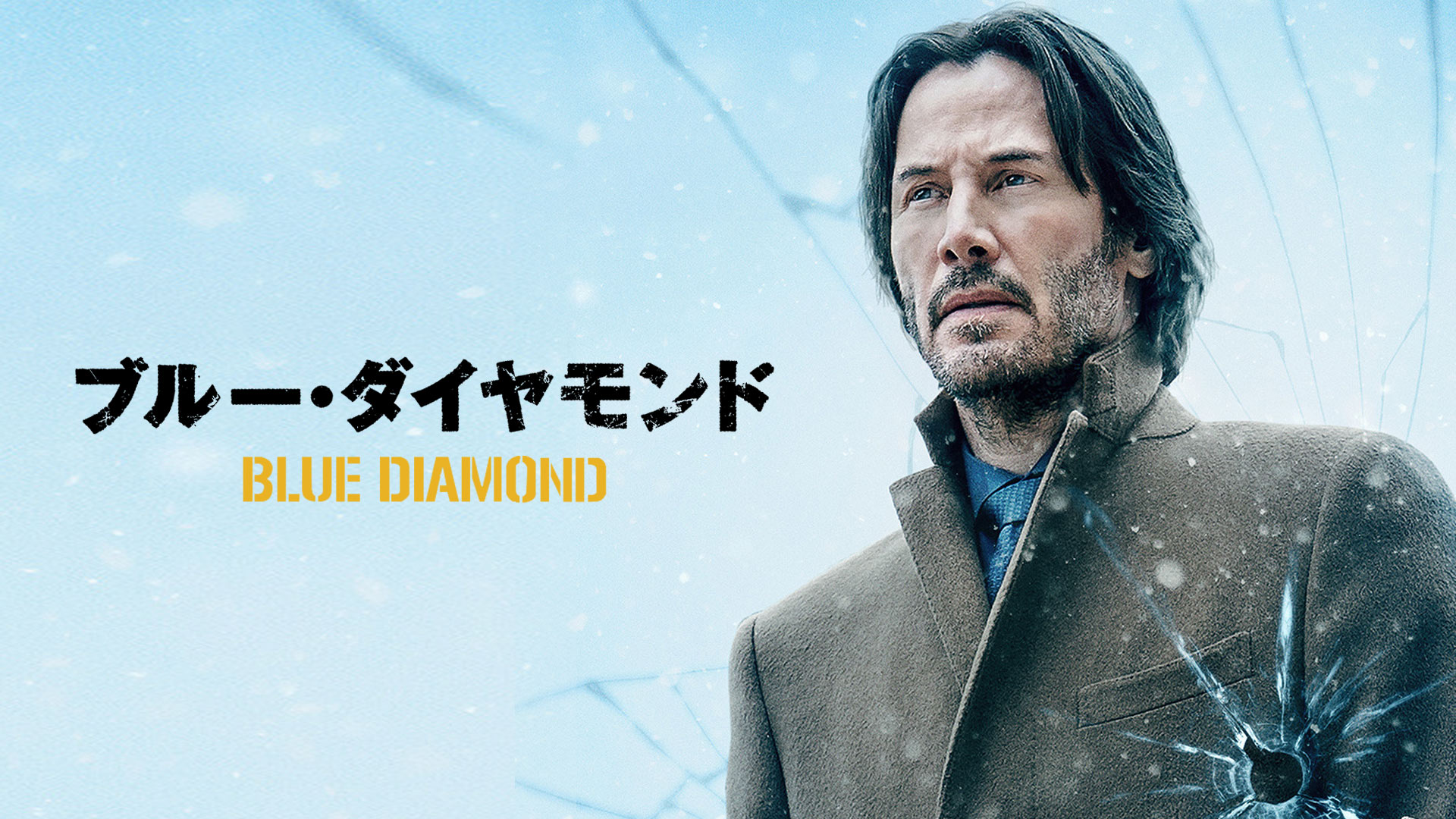 ブルー・ダイヤモンド(字幕版)