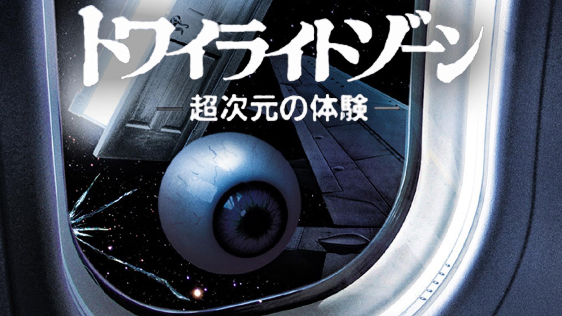 トワイライトゾーン/超次元の体験 (字幕版)