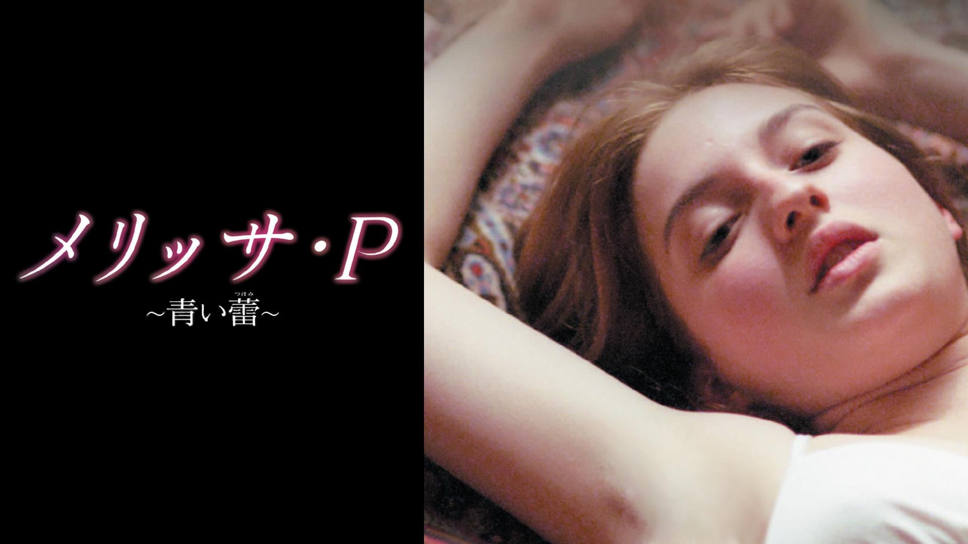 メリッサ・P -青い蕾- (字幕版)