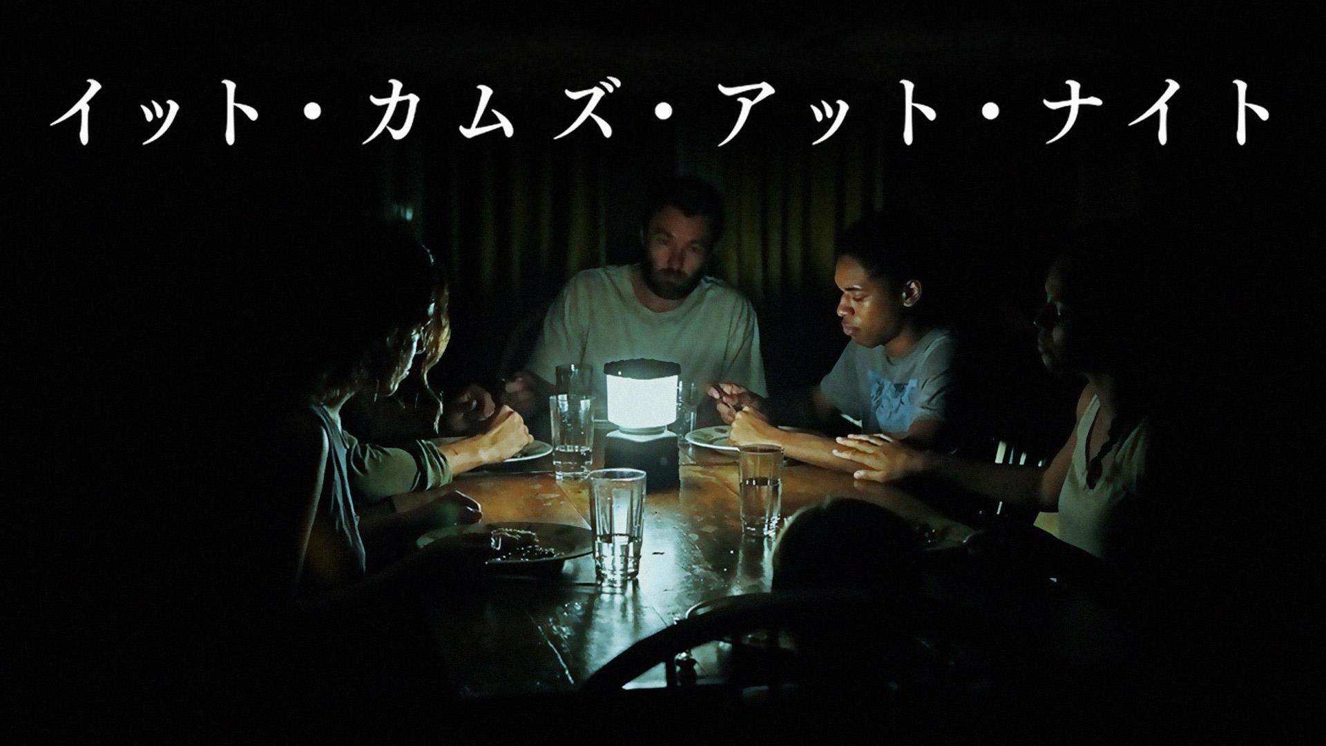 イット・カムズ・アット・ナイト(字幕版)