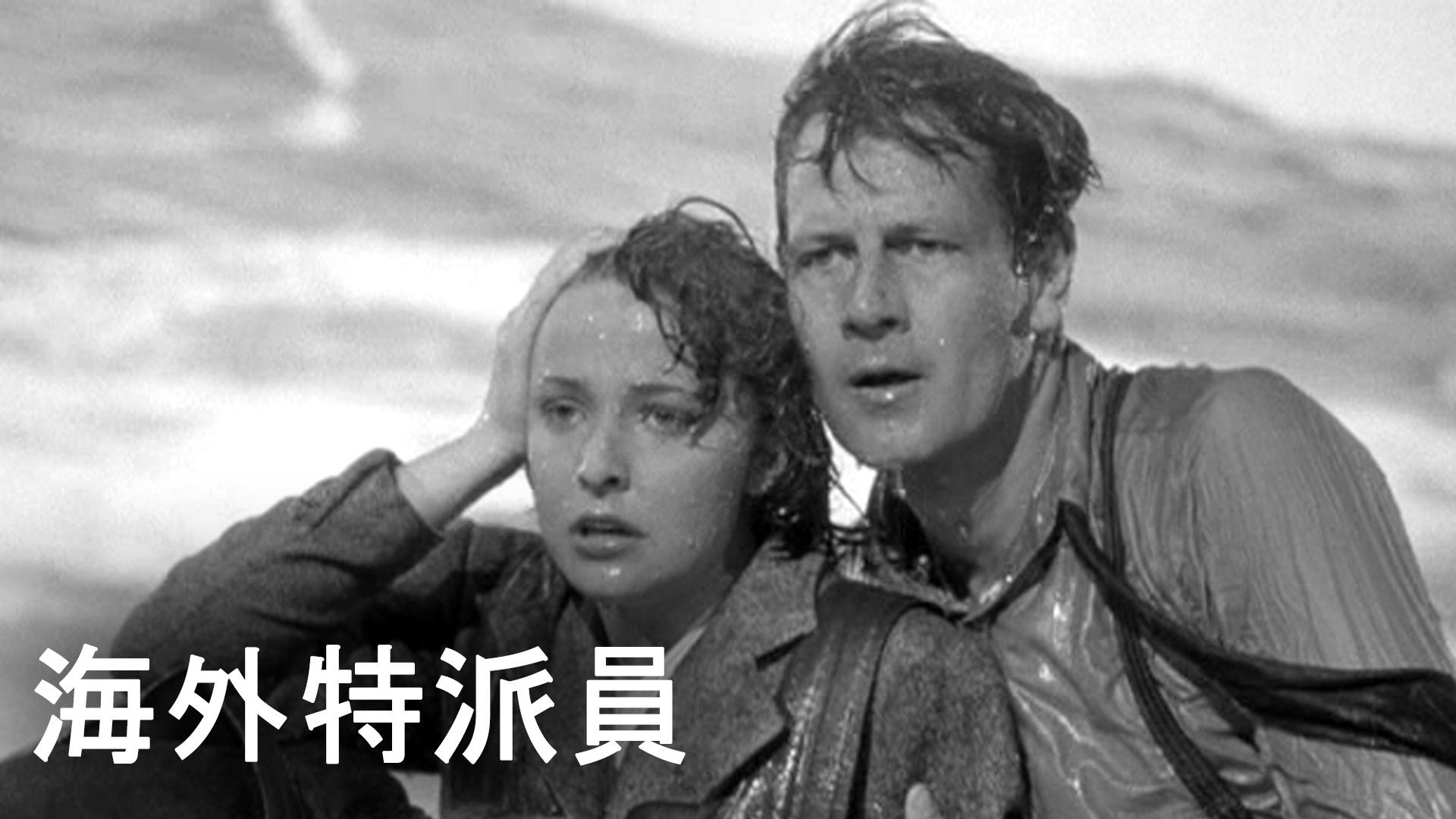 海外特派員(字幕版)