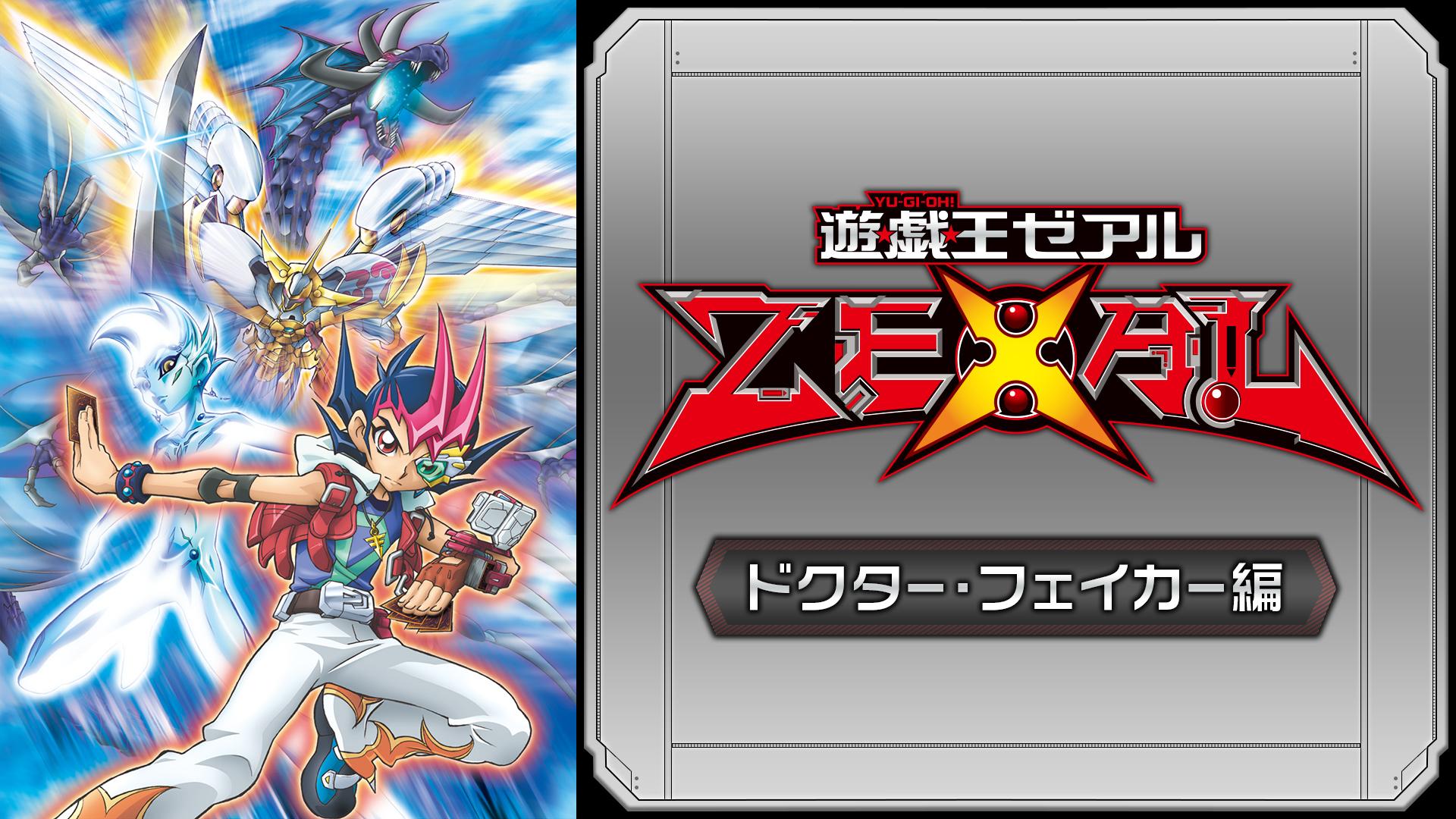 遊☆戯☆王ZEXAL (ドクター・フェイカー編)
