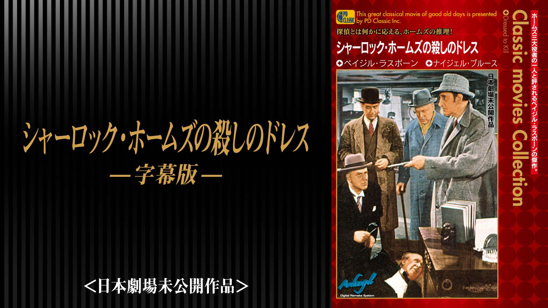 シャーロック・ホームズの殺しのドレス(字幕版)