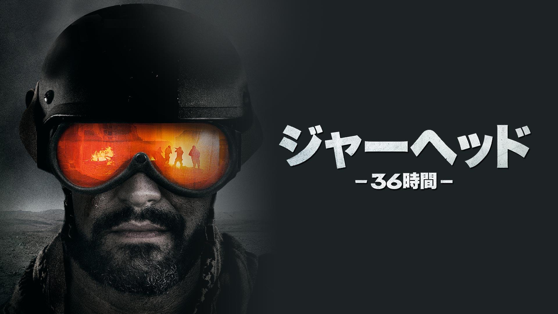 ジャーヘッド ─36時間─ (字幕版)