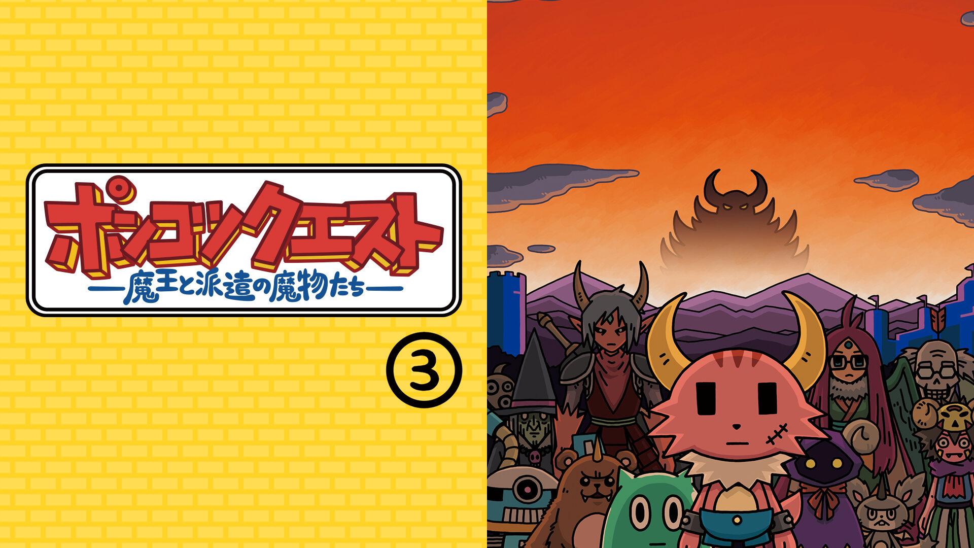 ポンコツクエスト~魔王と派遣の魔物たち~ シーズン3(dアニメストア)