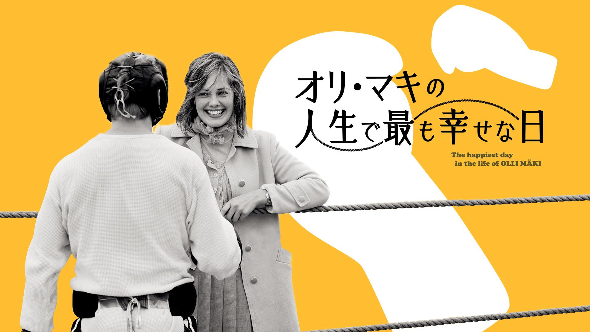 オリ・マキの人生で最も幸せな日(字幕版)
