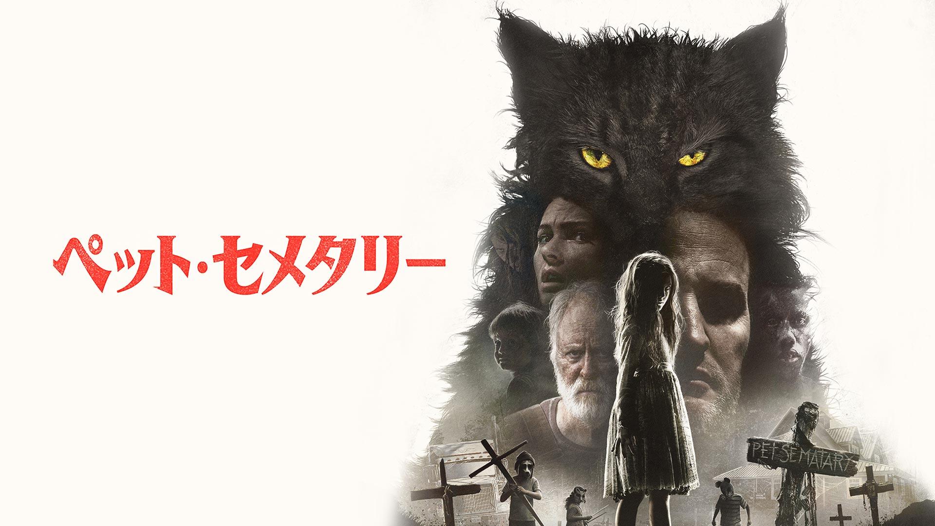 ペット・セメタリー (2019) (吹替版)