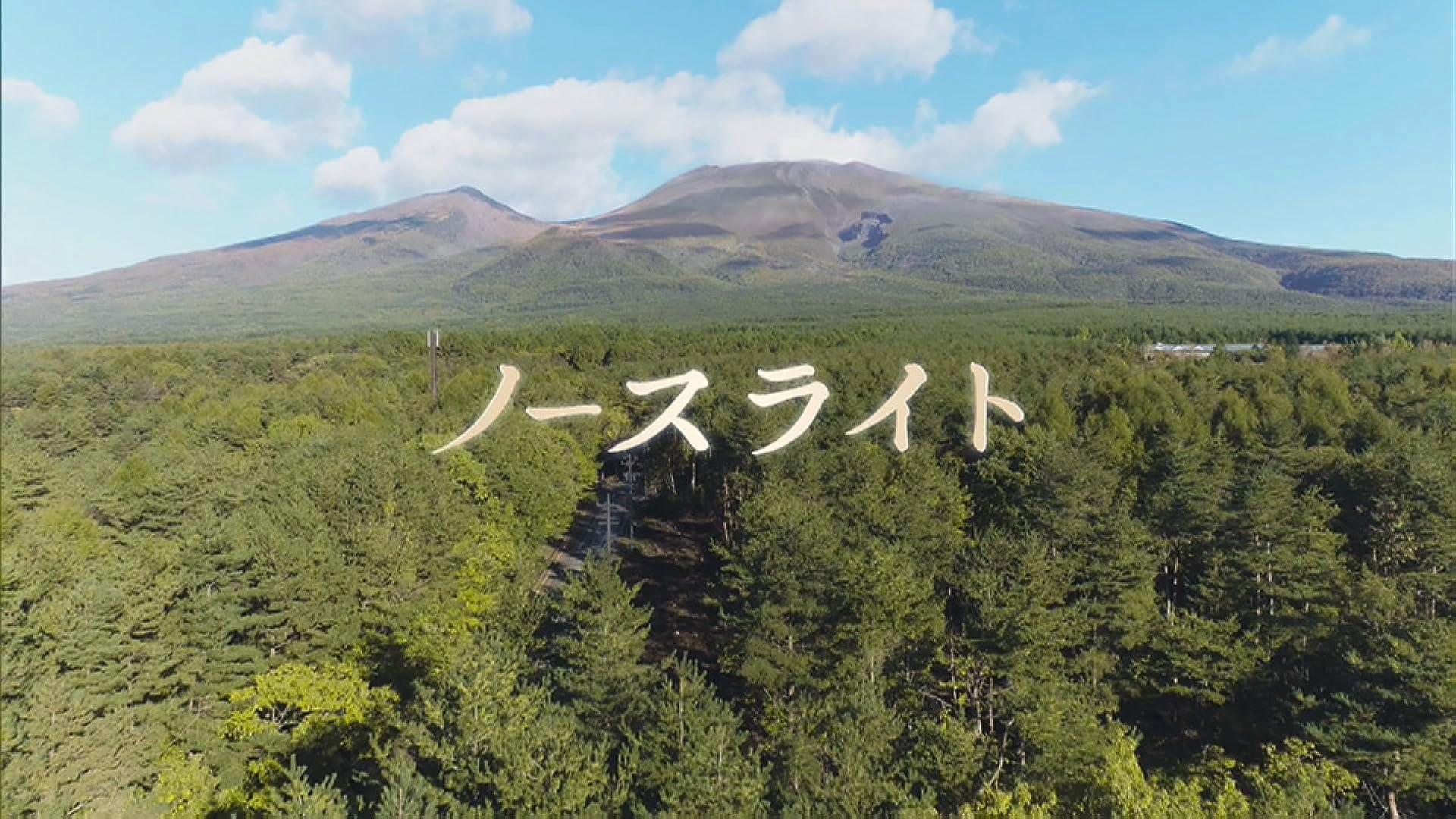 ノースライト(NHKオンデマンド)