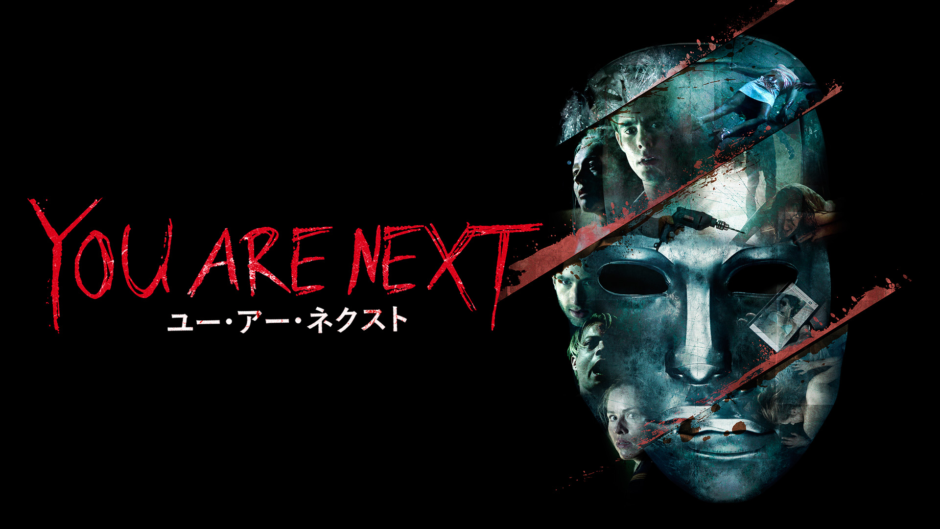 You Are Next ユー・アー・ネクスト(字幕版)