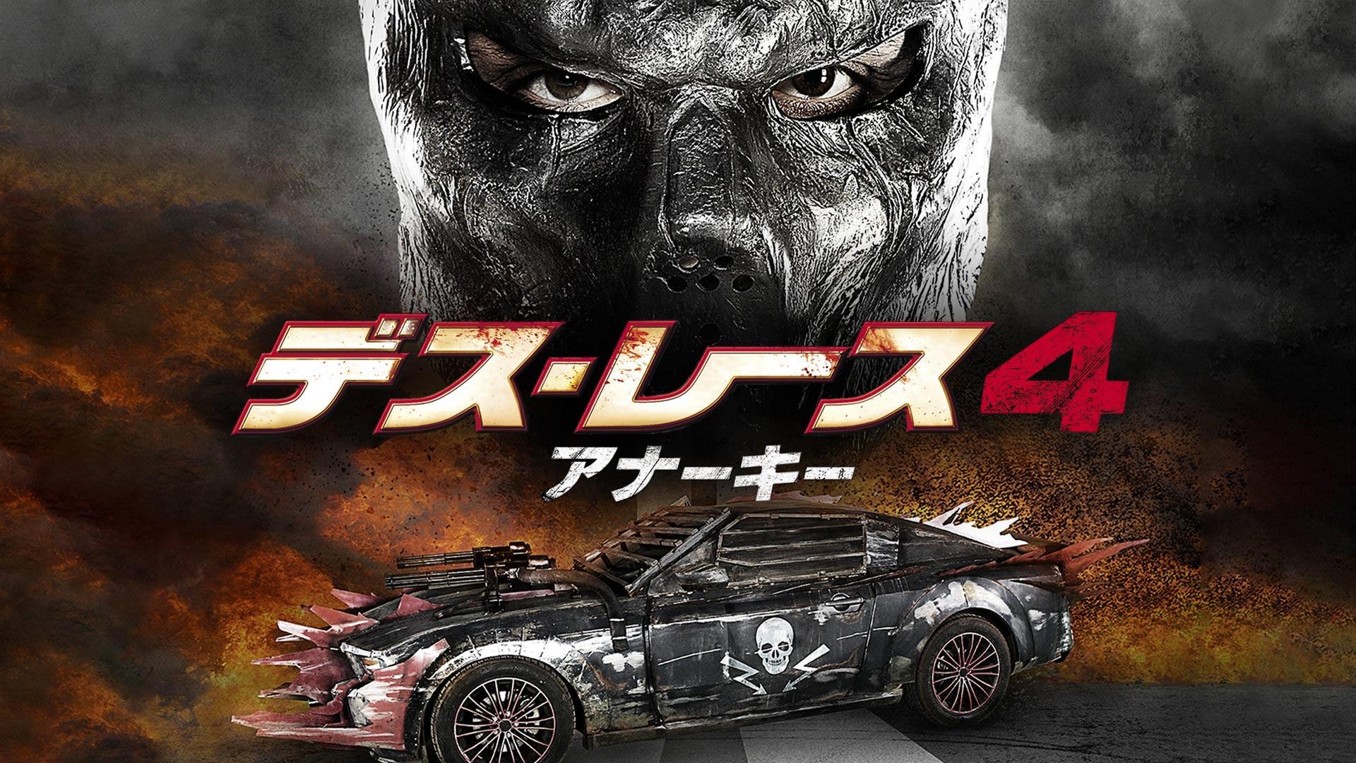 デス・レース4 アナーキー (字幕版)