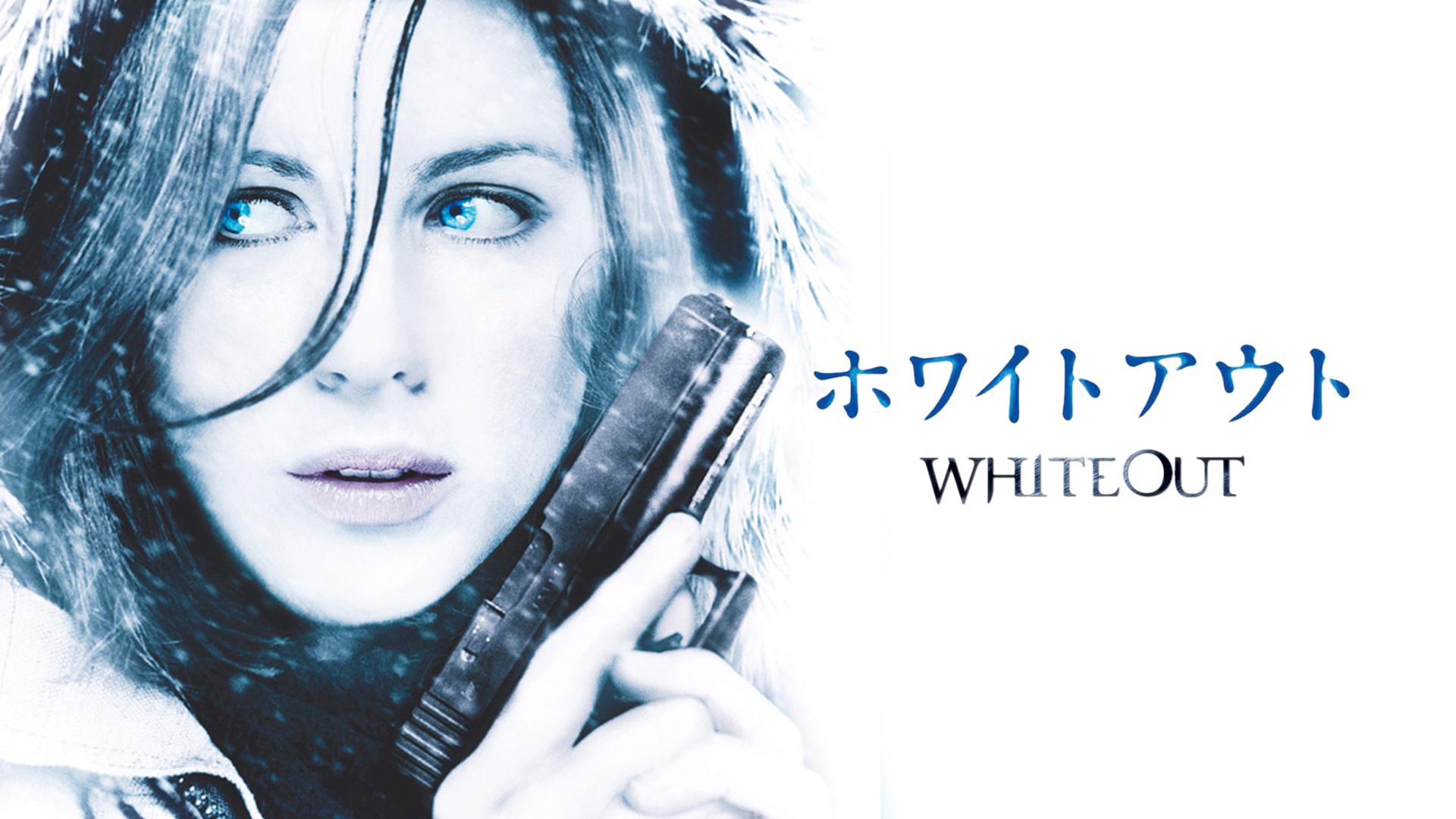 ホワイトアウト (字幕版)