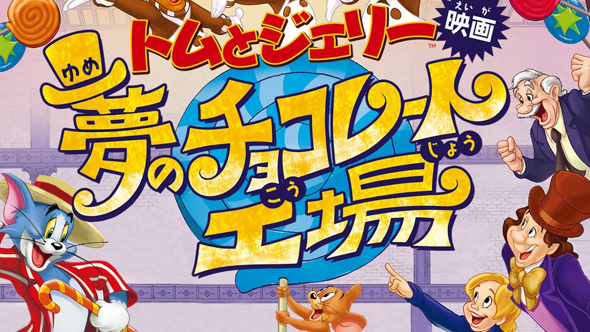 トムとジェリー 夢のチョコレート工場(吹替版)