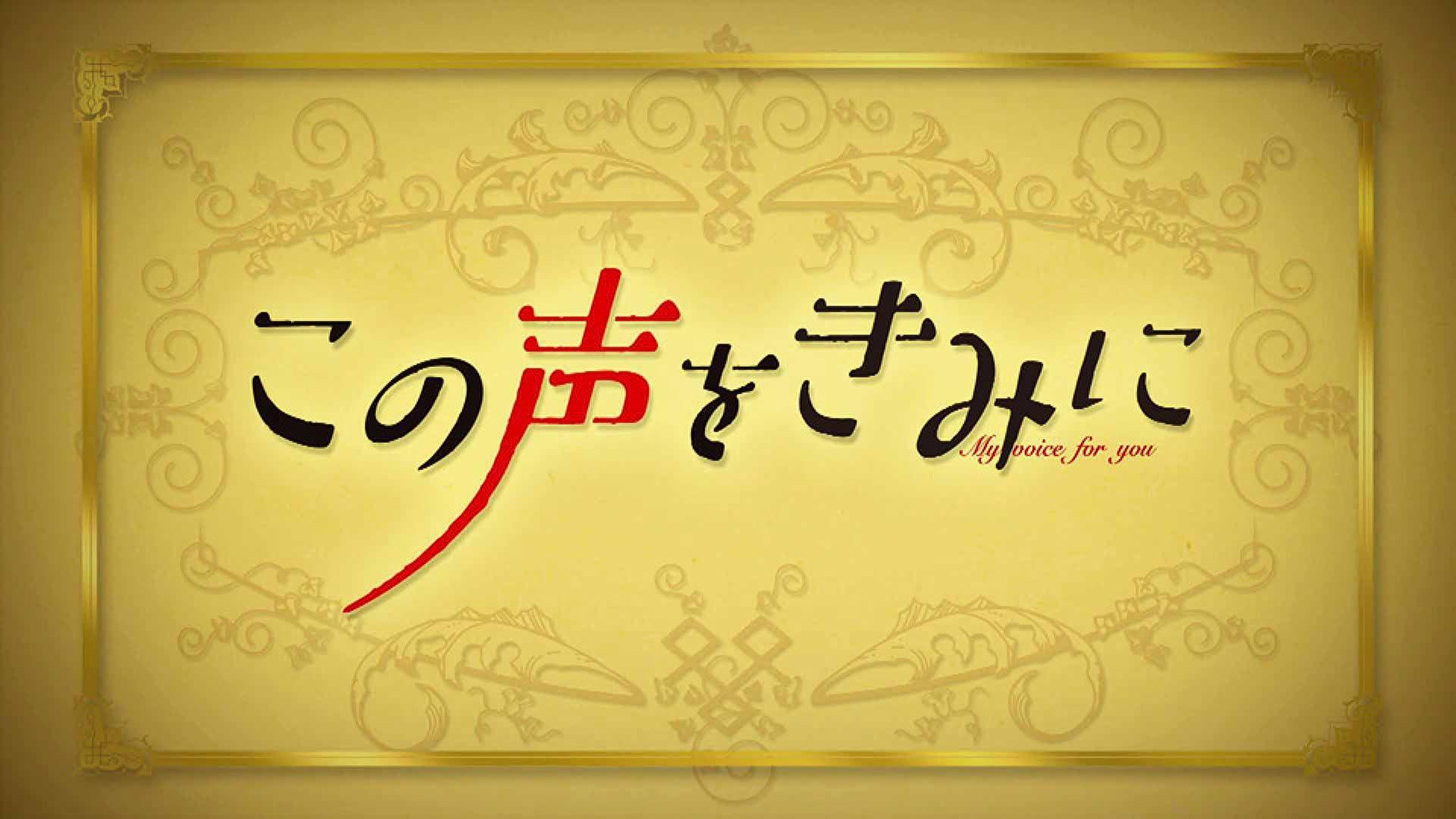この声をきみに(NHKオンデマンド)