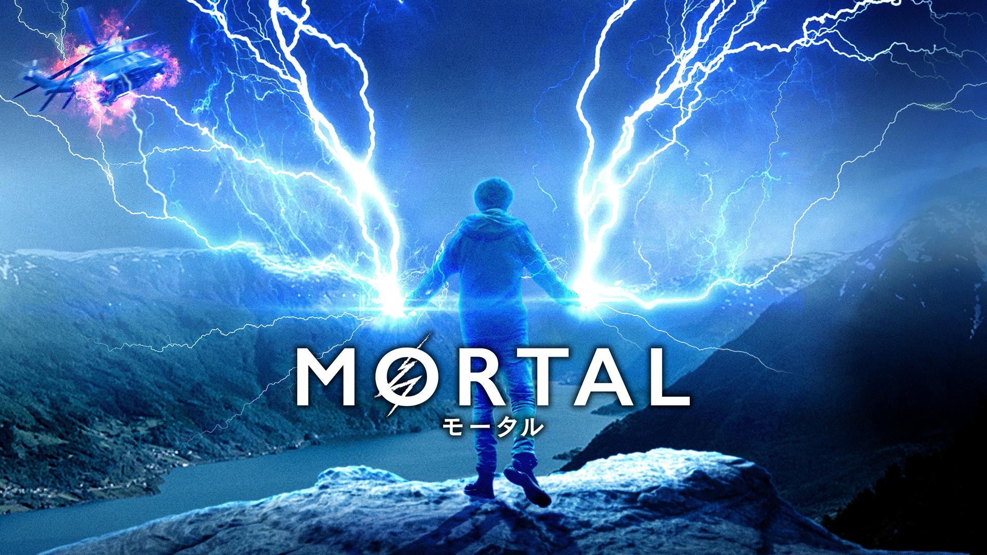 MORTAL モータル(吹替版)