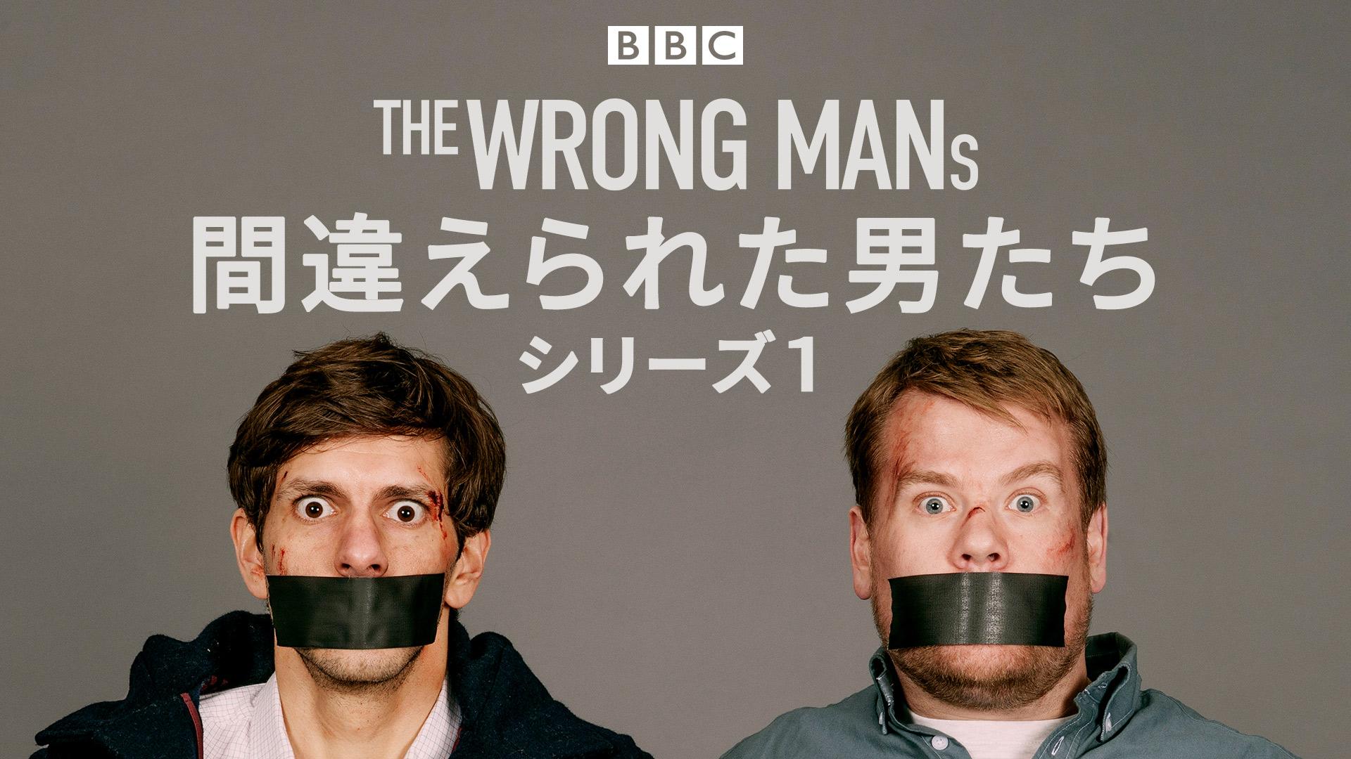 The Wrong Mans 間違えられた男たち(字幕版)