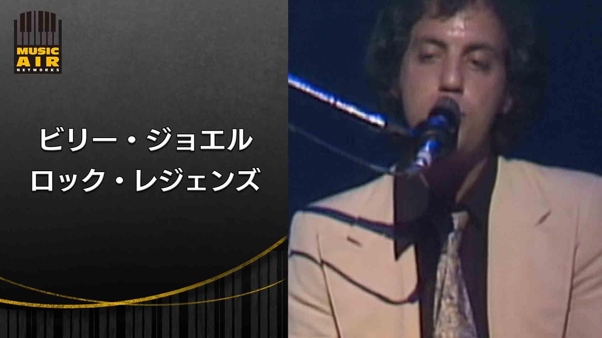 ビリー・ジョエル:ロック・レジェンズ(字幕版)