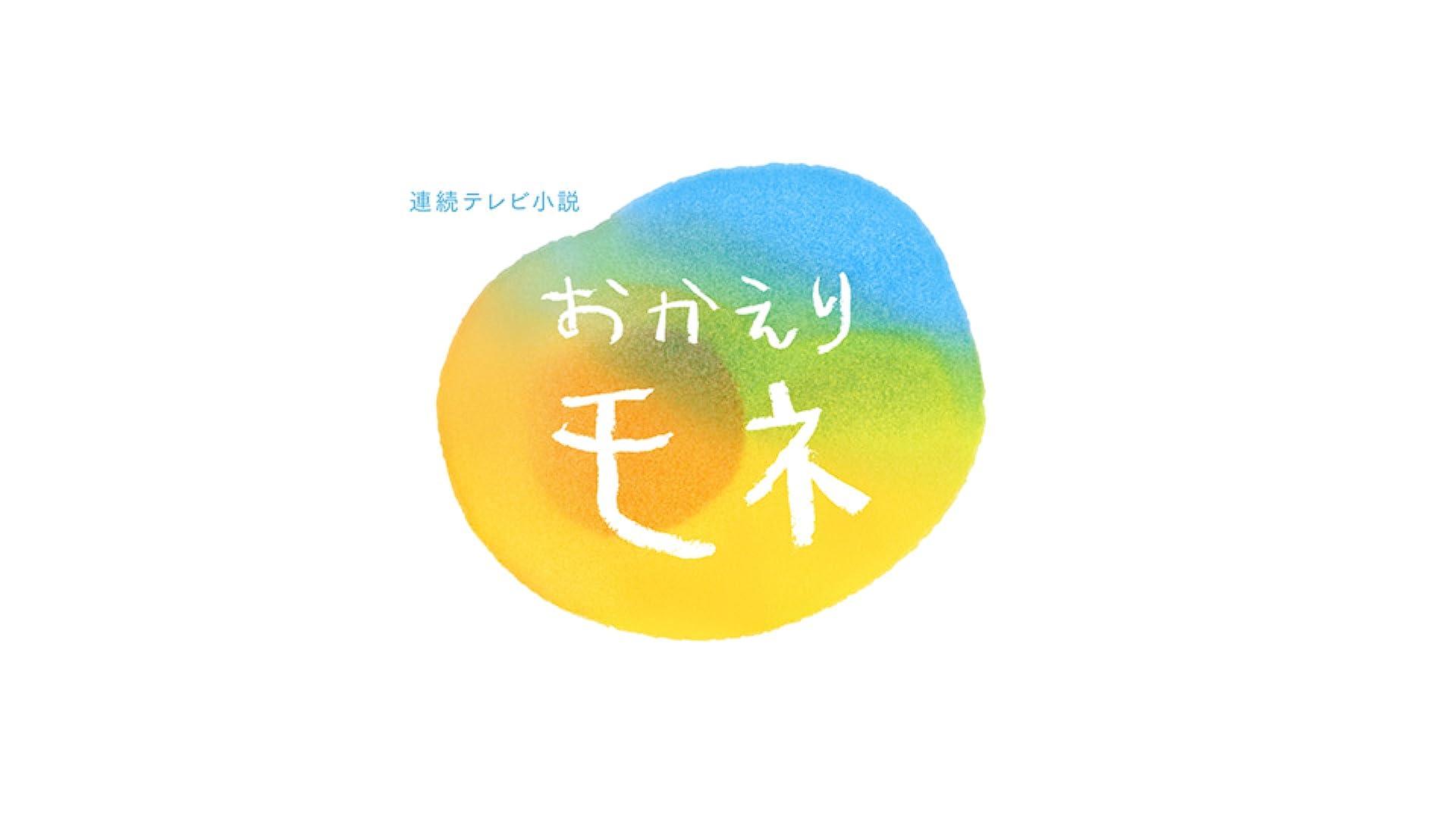おかえりモネ(NHKオンデマンド)