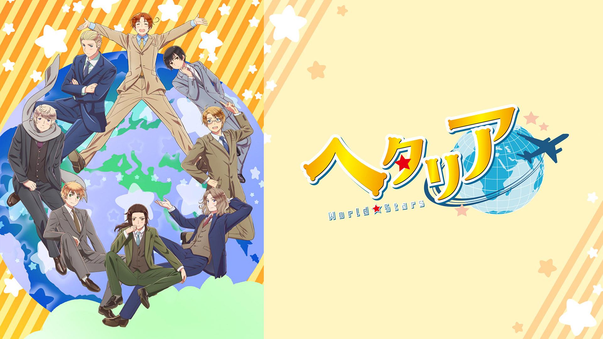 ヘタリア World★Stars(dアニメストア)