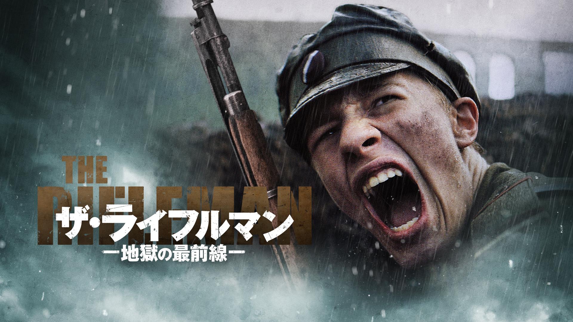 ザ・ライフルマン 地獄の最前線(字幕版)