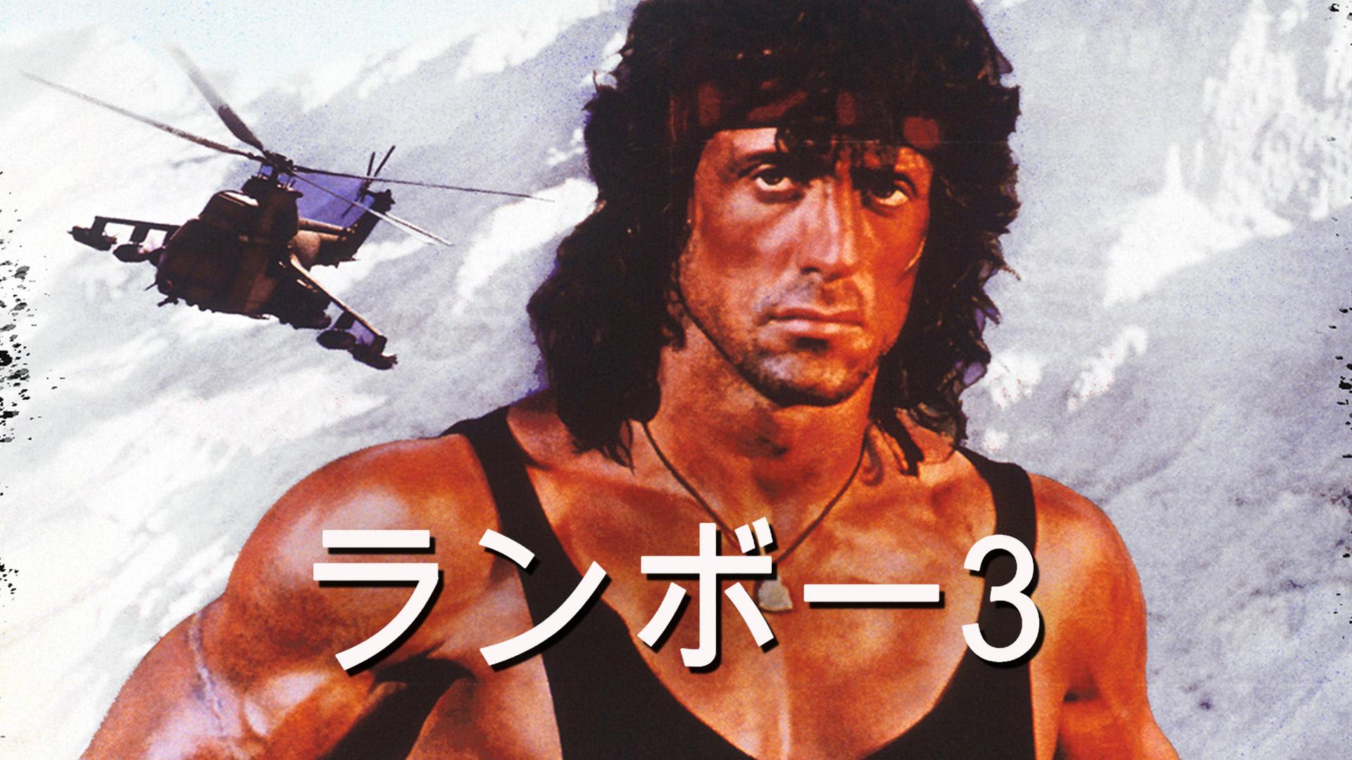 ランボー3 (字幕版)