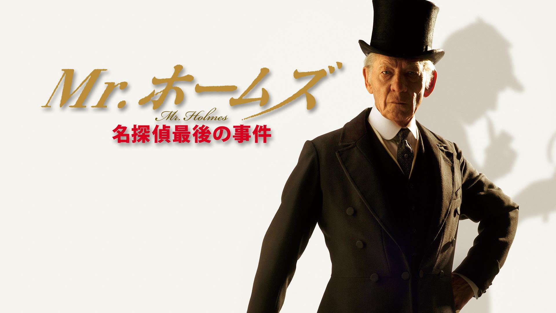 Mr.ホームズ 名探偵最後の事件(字幕版)