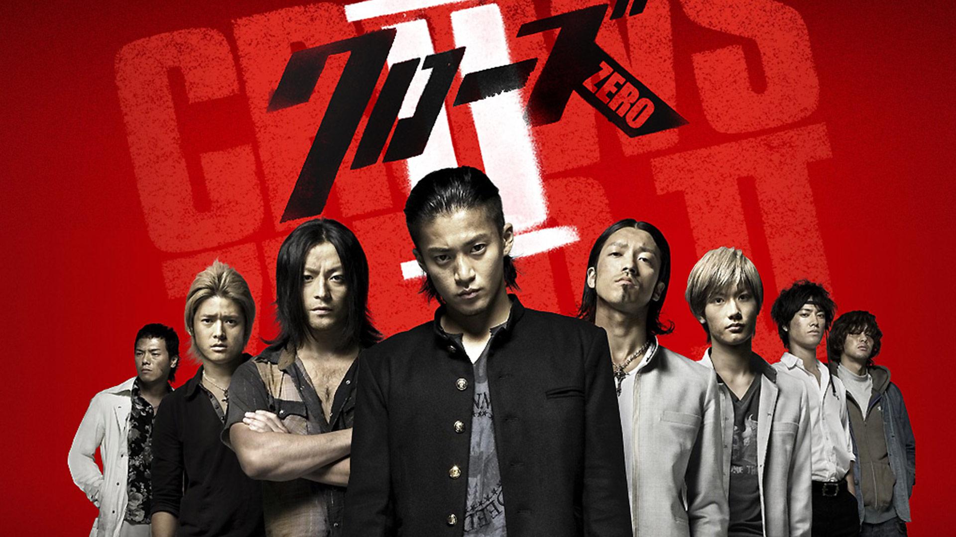 映画「クローズZERO II」【TBSオンデマンド】
