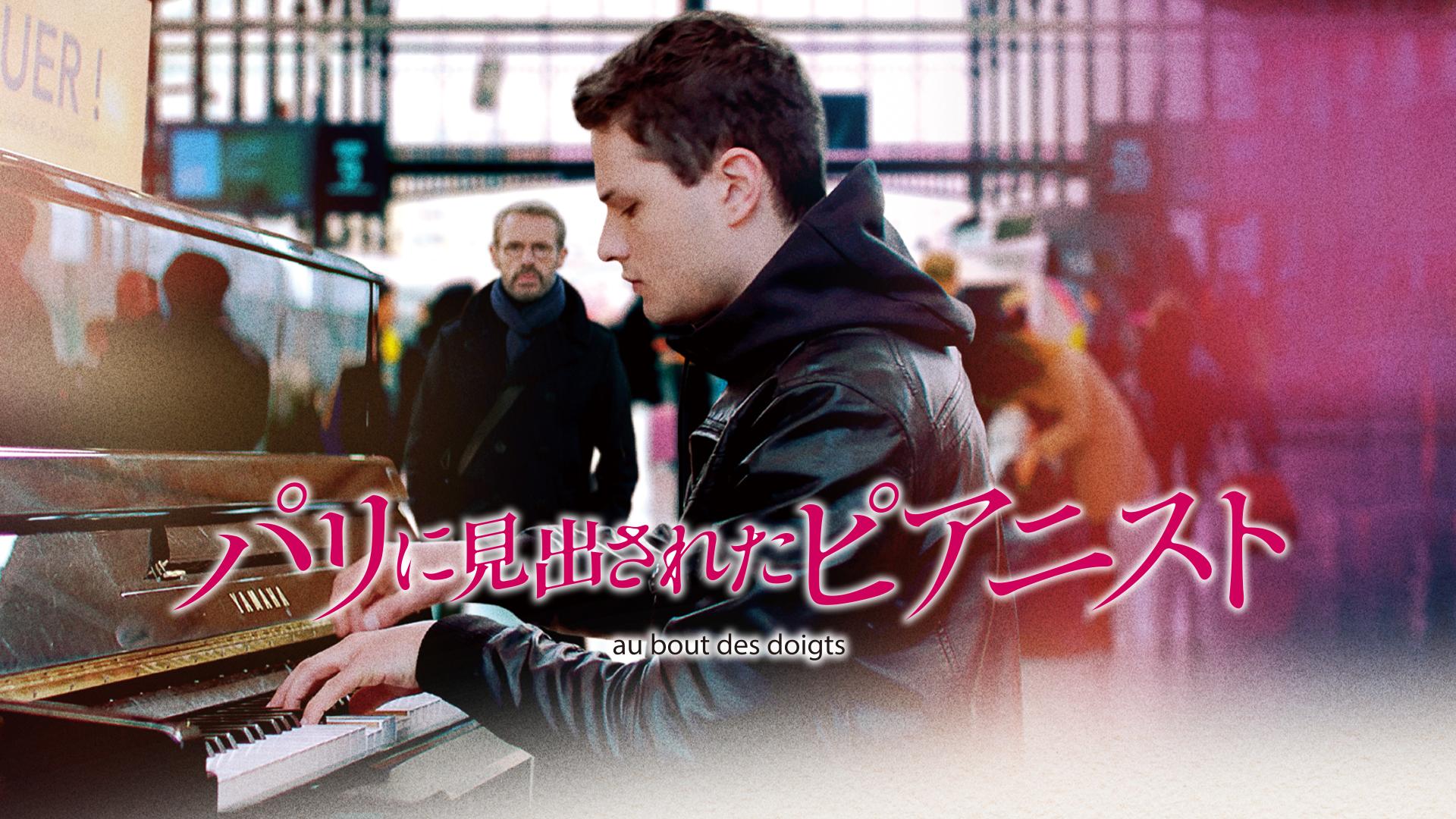 パリに見出されたピアニスト(字幕版)