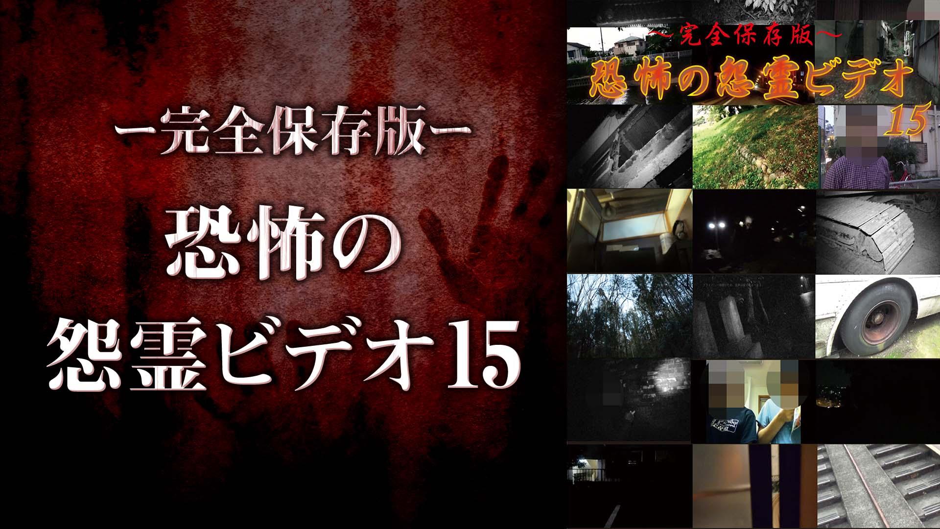 -完全保存版-恐怖の怨霊ビデオ15