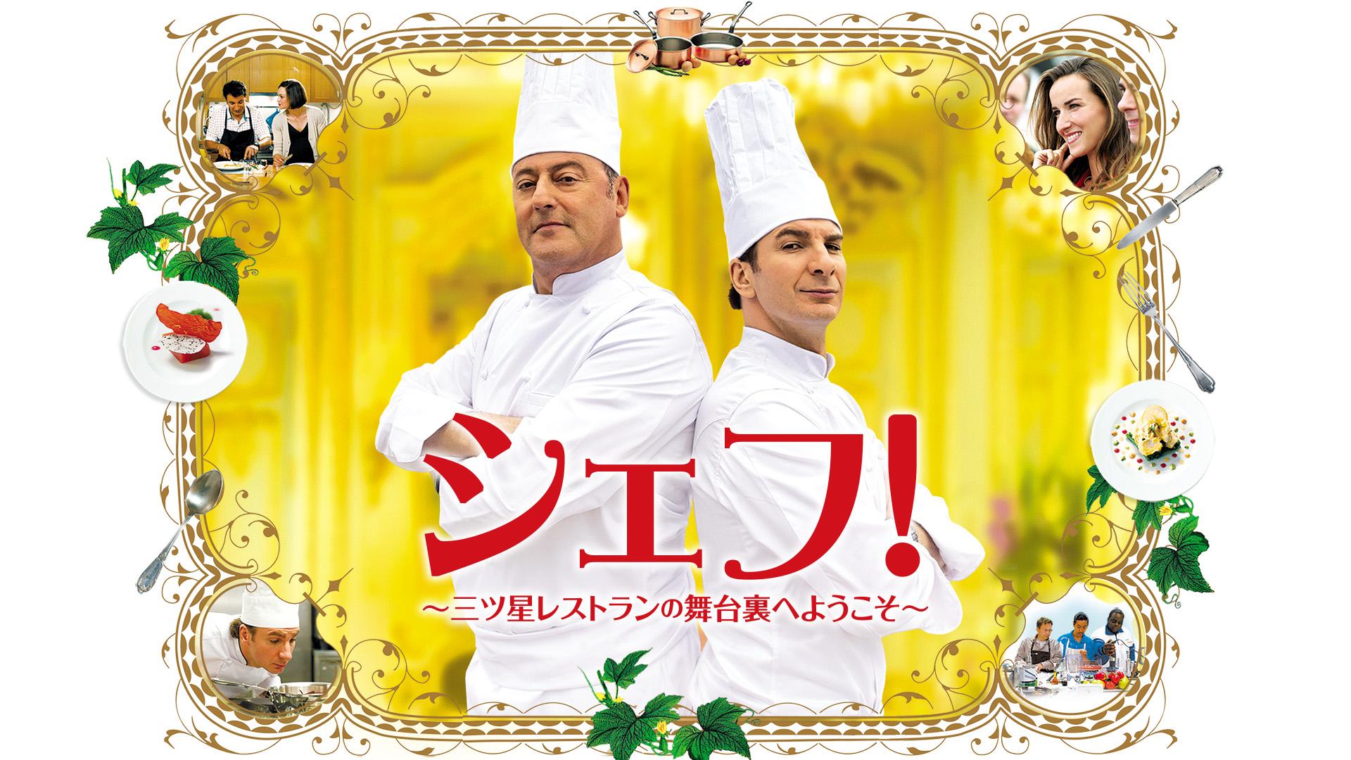 シェフ!〜三ツ星レストランの舞台裏へようこそ〜 (字幕版)