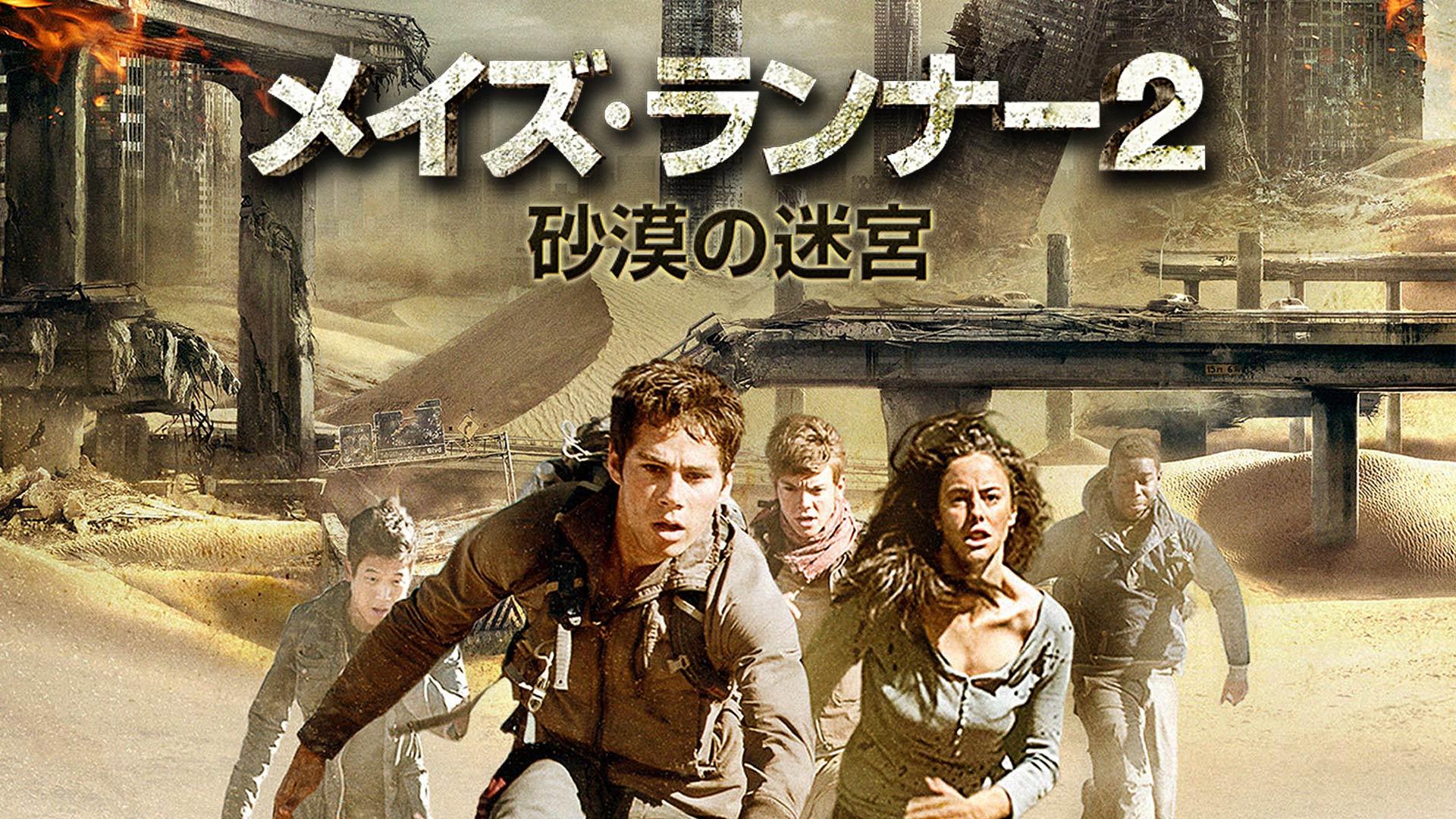 メイズ・ランナー2:砂漠の迷宮 (吹替版)
