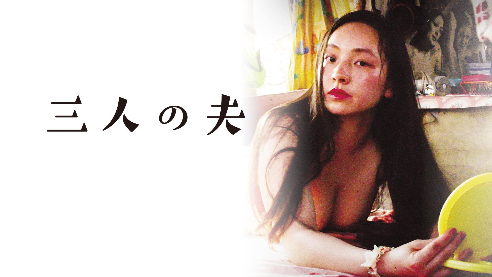 三人の夫(字幕版)