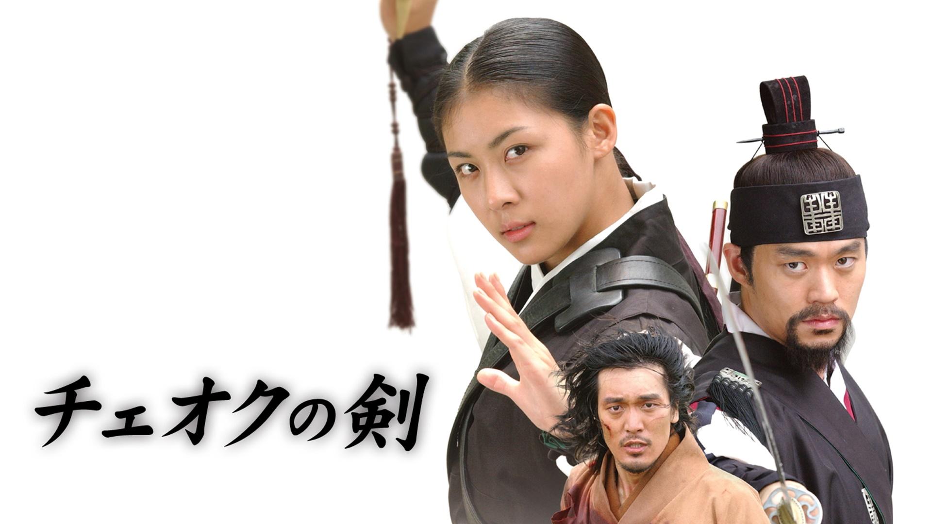 チェオクの剣 (字幕版)