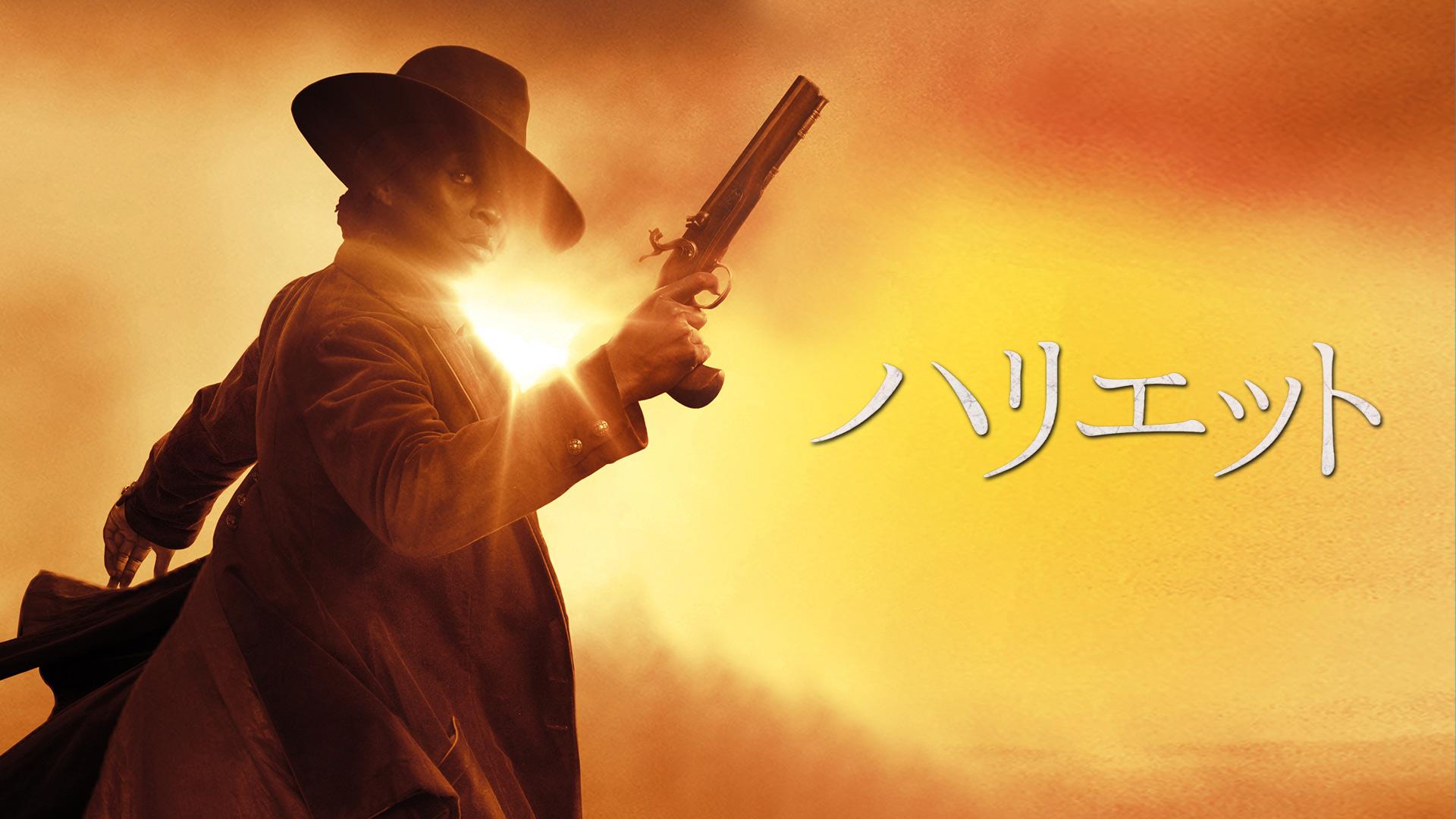 ハリエット (字幕版)