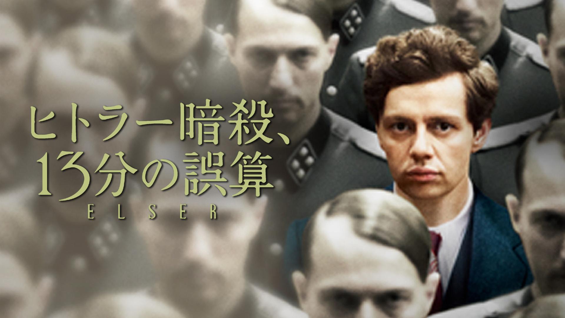 ヒトラー暗殺、13分の誤算(字幕版)