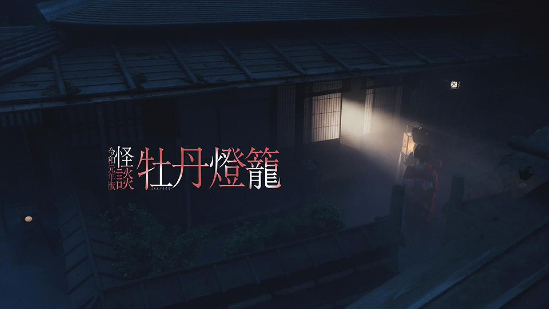 怪談牡丹燈籠(NHKオンデマンド)