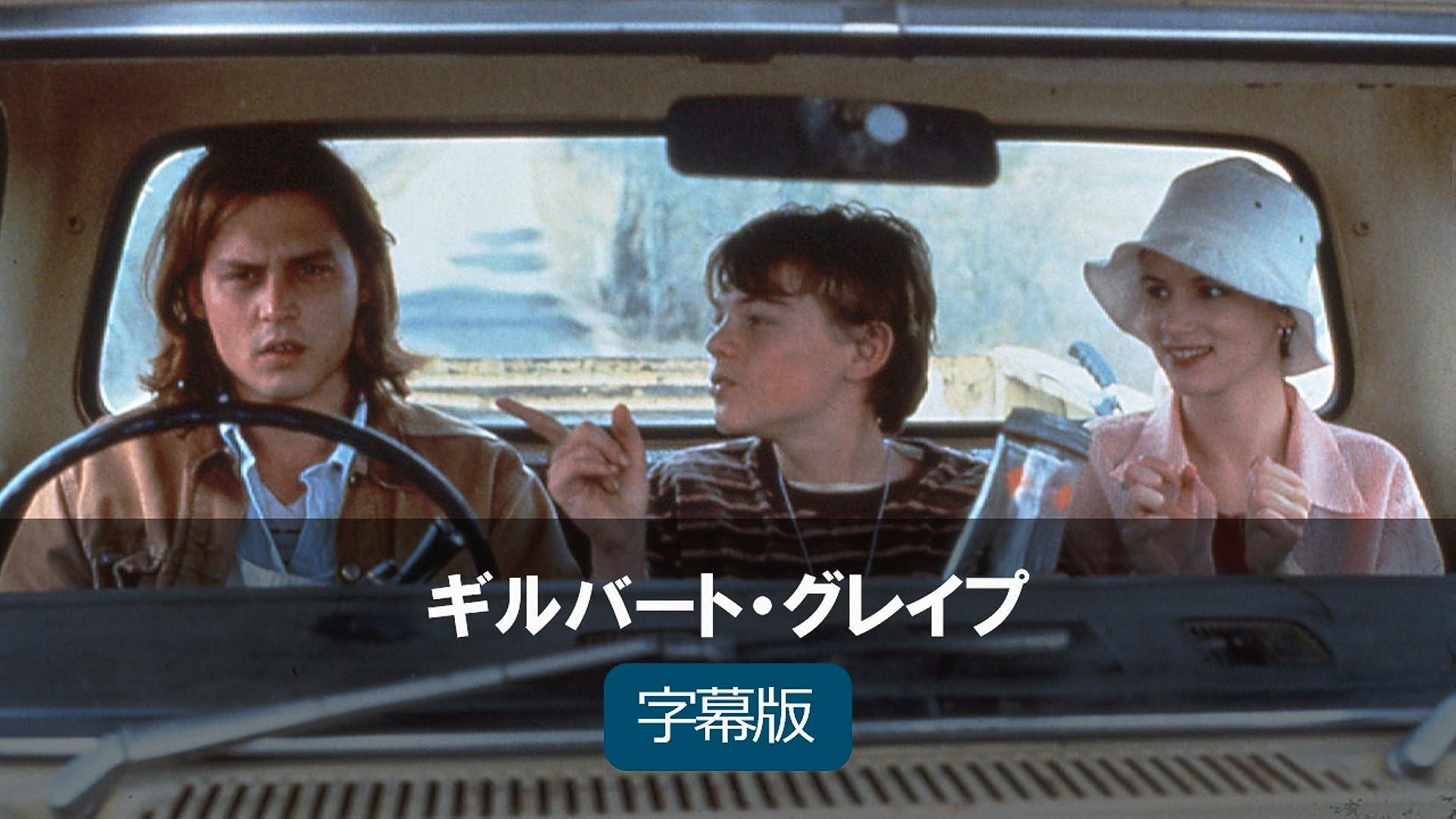 ギルバート・グレイプ(字幕版)