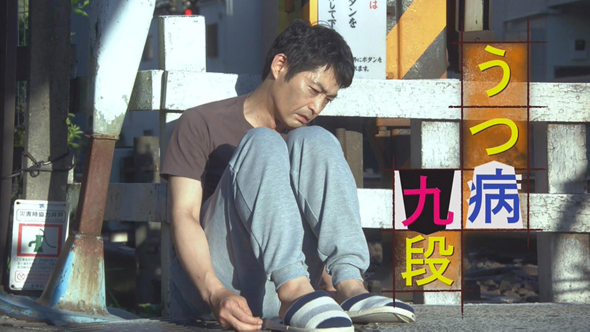 うつ病九段(NHKオンデマンド)