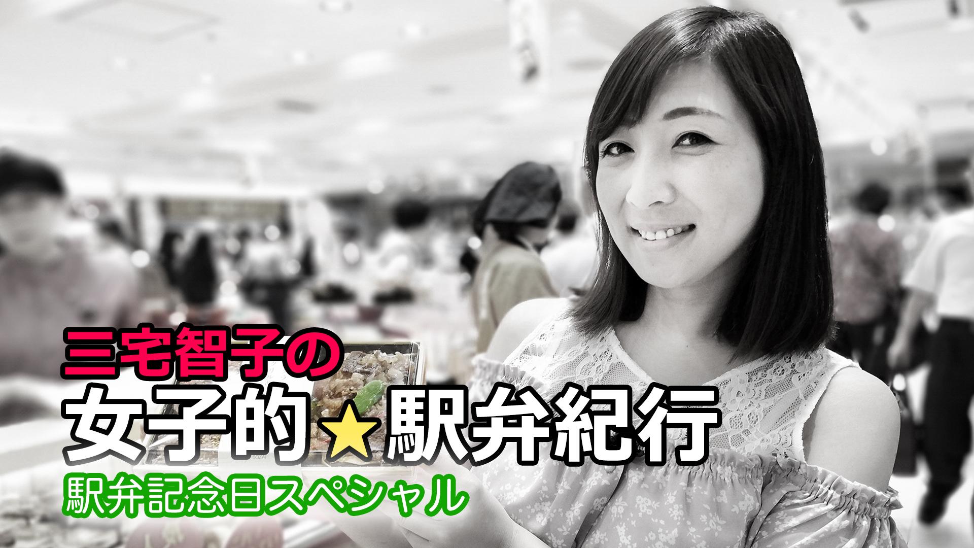 三宅智子の女子的駅弁紀行【駅弁記念日スペシャル】