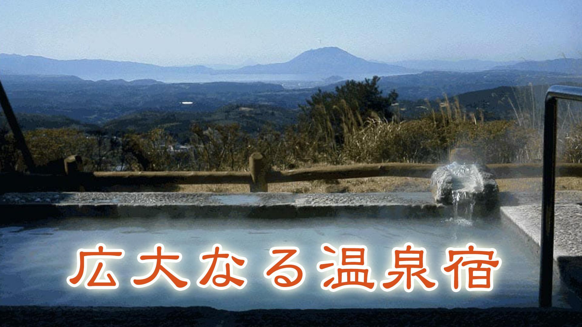 広大なる温泉宿