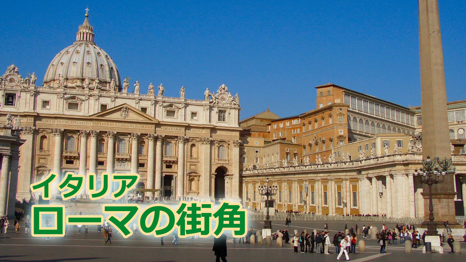 イタリア・ローマの街角