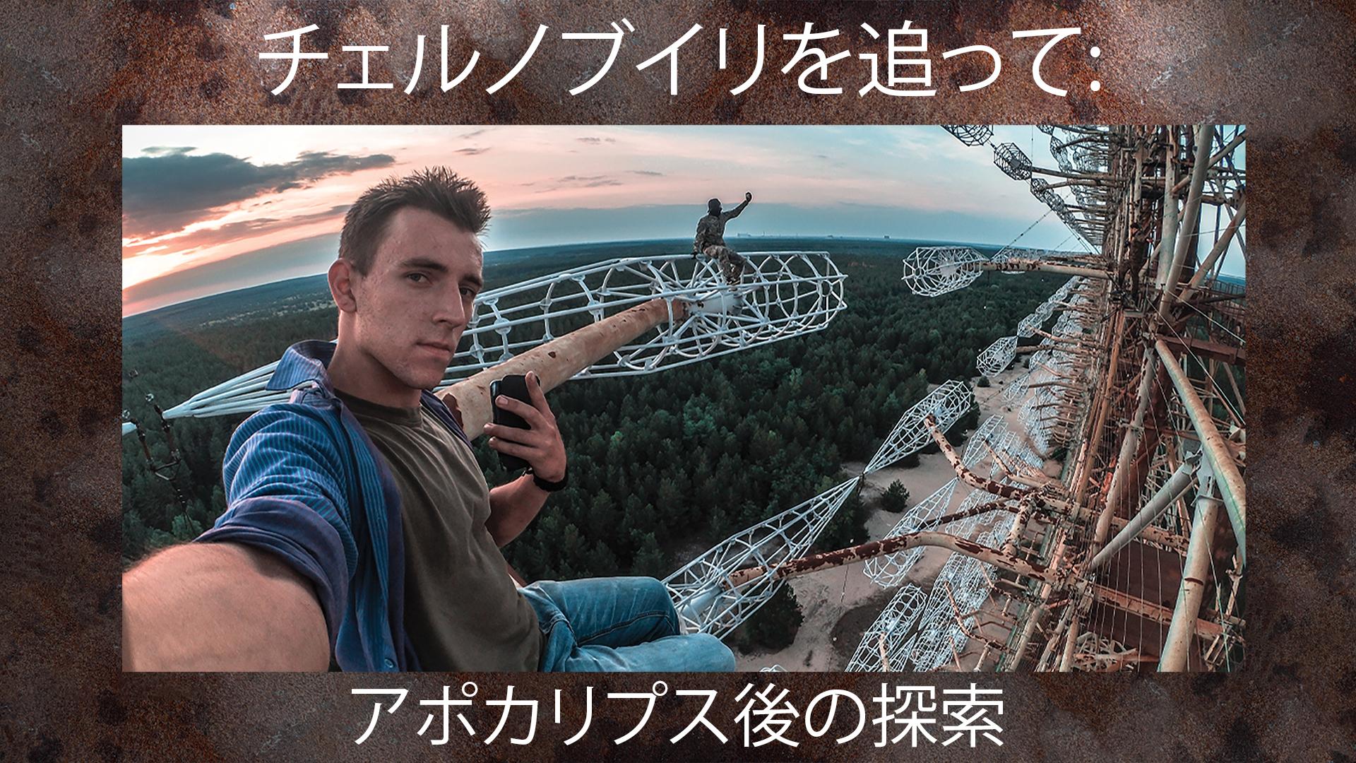 チェルノブイリを追って: アポカリプス後の探索 (Stalking Chernobyl)