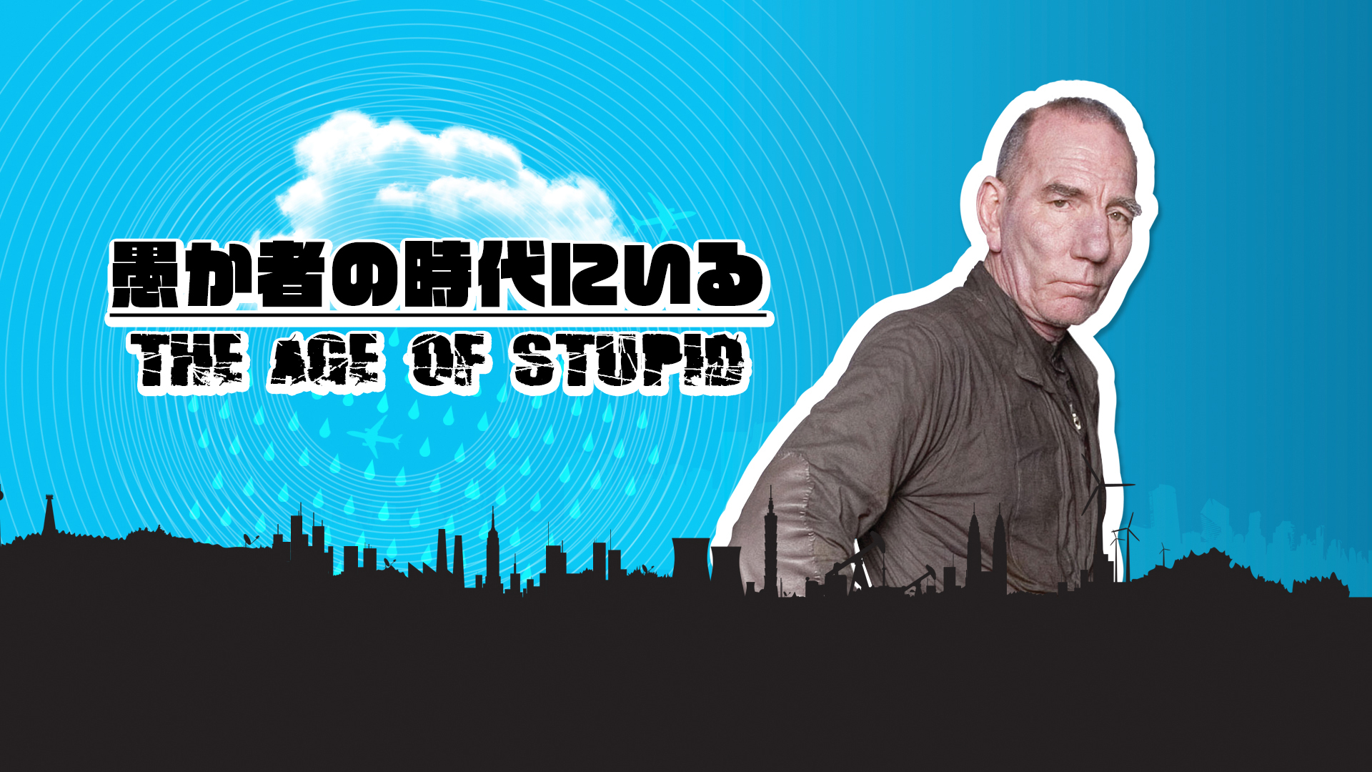 愚か者の時代にいる (The Age of Stupid)