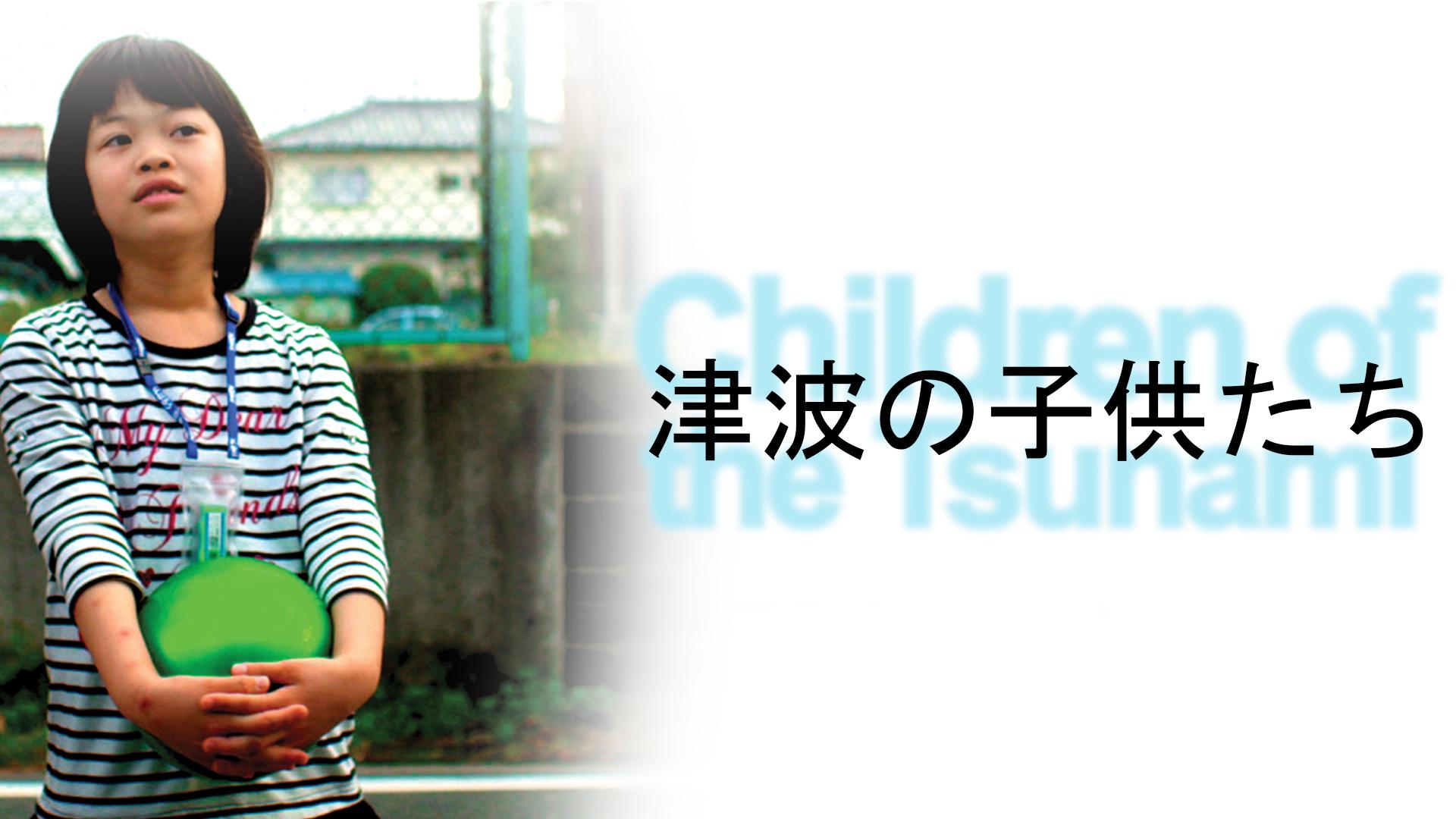 津波の子供たち (Children of the Tsunami)