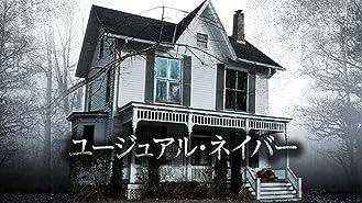 ユージュアル・ネイバー(字幕版)