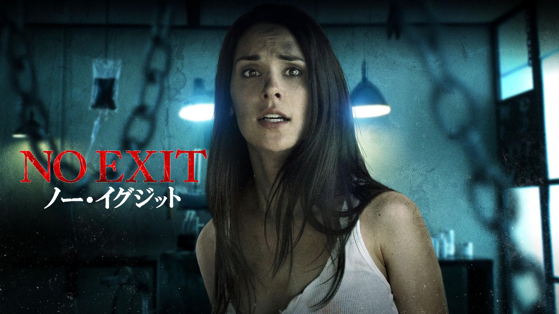 No Exit/ノー・イグジット(字幕版)